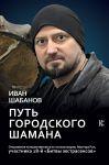 Книга Путь городского шамана