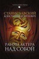 Книга Работа актера над собой