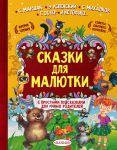 Книга Сказки для малютки