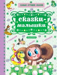 Книга Сказки-малышки