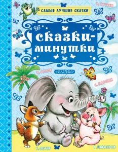 Книга Сказки-минутки