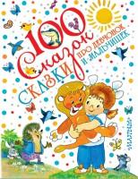 Книга Сказки про девчонок и мальчишек
