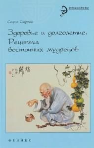 Книга Здоровье и долголетие. Рецепты восточных мудрецов