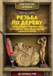 Книга Резьба по дереву. Практическое руководство по художественной обработке капов и сувелей
