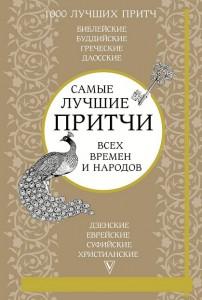 Книга Самые лучшие притчи всех времен и народов