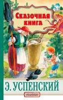 Книга Сказочная книга