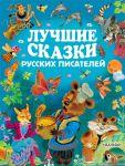 Книга Лучшие сказки русских писателей