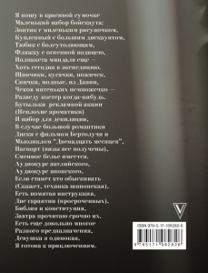 фото страниц Стихи для дамской сумочки #6