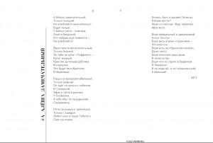 фото страниц Стихи для дамской сумочки #5