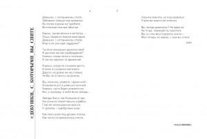 фото страниц Стихи для дамской сумочки #3