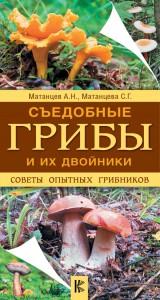 Книга Съедобные грибы и их двойники. Советы опытных грибников