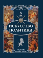 Книга Искусство политики