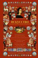 Книга Искусство. Загадки признанных шедевров