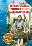 Книга Увлекательные приключения для мальчиков