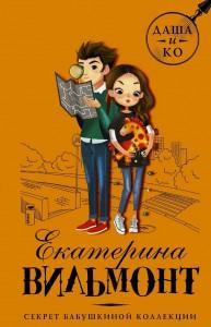 Книга Секрет бабушкиной коллекции