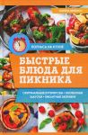 Книга Быстрые блюда для пикника