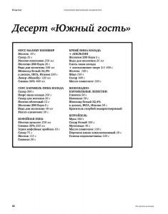 фото страниц Секретные материалы кондитеров. Рецепты, продукты, технологии, подача #5