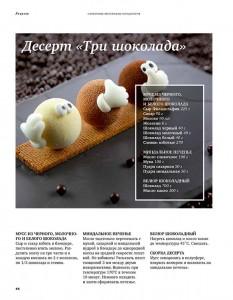 фото страниц Секретные материалы кондитеров. Рецепты, продукты, технологии, подача #3