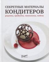 Книга Секретные материалы кондитеров. Рецепты, продукты, технологии, подача