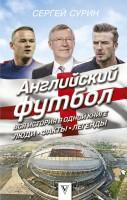 Книга Английский футбол: вся история в одной книге. Люди. Факты. Легенды