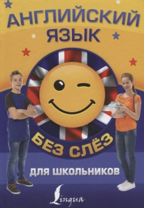 Книга Английский язык для школьников без слез