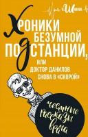 Книга Хроники безумной подстанции или доктор Данилов снова в