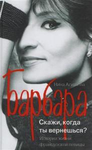 Книга Барбара. Скажи, когда ты вернешься?