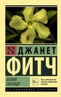 Книга Белый олеандр