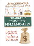 Книга Библиотека будущего миллионера. Победные стратегии и секреты успеха (комплект из 3 книг)