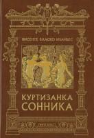 Книга Куртизанка Сонника