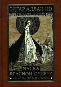 Книга Маска Красной Смерти