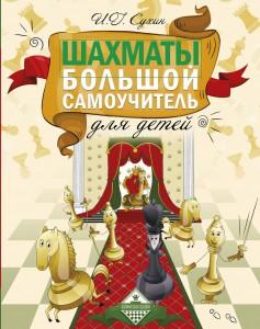Книга Шахматы. Большой самоучитель для детей