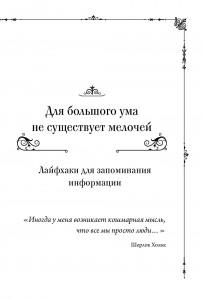 фото страниц Шерлок. Чертоги разума. Техники и головоломки для запоминания информации #8