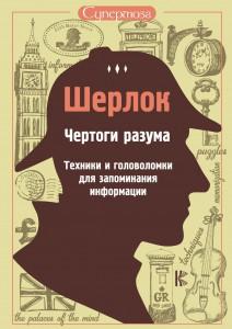 Книга Шерлок. Чертоги разума. Техники и головоломки для запоминания информации
