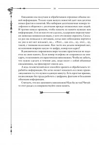 фото страниц Шерлок. Чертоги разума. Техники и головоломки для запоминания информации #6