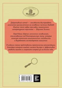 фото страниц Шерлок. Чертоги разума. Техники и головоломки для запоминания информации #10