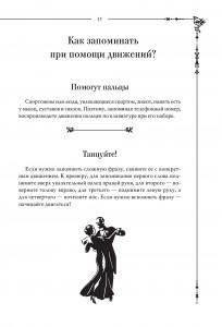 фото страниц Шерлок. Чертоги разума. Техники и головоломки для запоминания информации #9