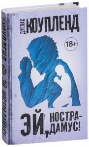 Книга Эй, Нострадамус!