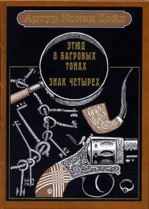 Книга Этюд в багровых тонах. Знак четырех