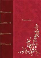 Книга Венера в мехах