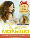 Книга Я - мама умного малыша. Программа гармоничного развития ребенка от рождения до 5 лет