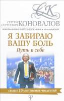 Книга Я забираю вашу боль. Путь к себе. Информационно-энергетическое Учение. Начальный курс