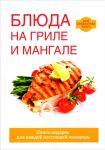 Книга Блюда на гриле и мангале