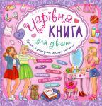Книга Чарівна книга для дівчат. Прості відповіді на складні питання
