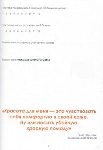 фото страниц Дневник Стиля #5