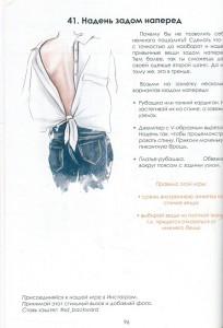 фото страниц Дневник Стиля #7