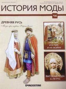 Книга История моды. Журнал. Выпуск 14