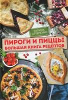 Книга Пироги и пиццы. Большая книга рецептов