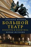Книга Большой театр. Культура и политика. Новая история