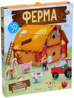 Книга Ферма (книга + 3D модель для сборки)